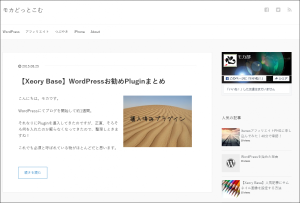 wordpress-xeory-元