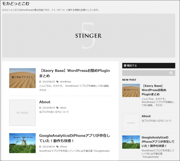 wordpress-stinger5-後