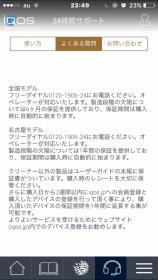 IQOS-故障-3