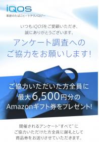 IQOS-アンケート
