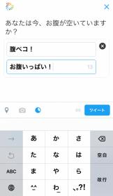 Twitterアンケート
