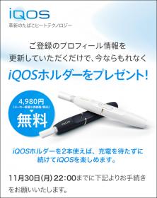 IQOS-004