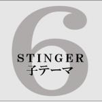 STINGER6-子テーマ-ロゴ