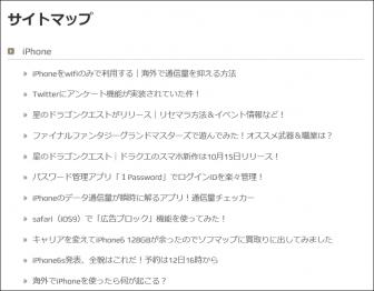 サイトマップ-sample