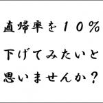 201512-直帰率推移-00