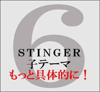 STINGER6-子テーマ-3