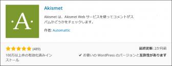 Akismet-01