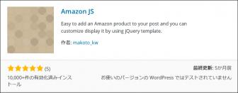 AmazonJS-001