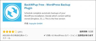BackWPup-01