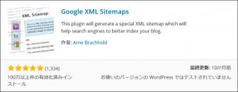 Google XML Sitemaps-001