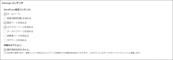Google XML Sitemaps-004