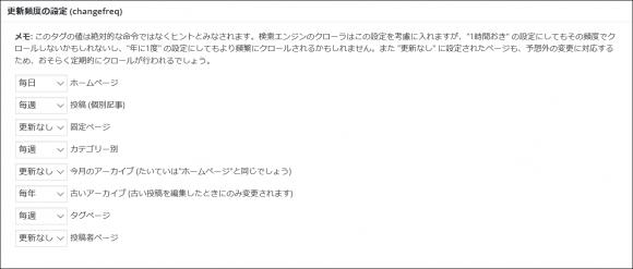 Google XML Sitemaps-005