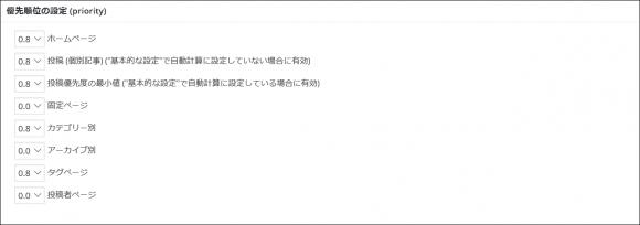 Google XML Sitemaps-006