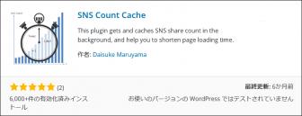 SNS Count Cache-001