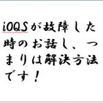 iQOS_20160522