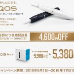 iQOS_キャンペーン延長