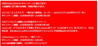 iQOS_キャンペーン延長-2