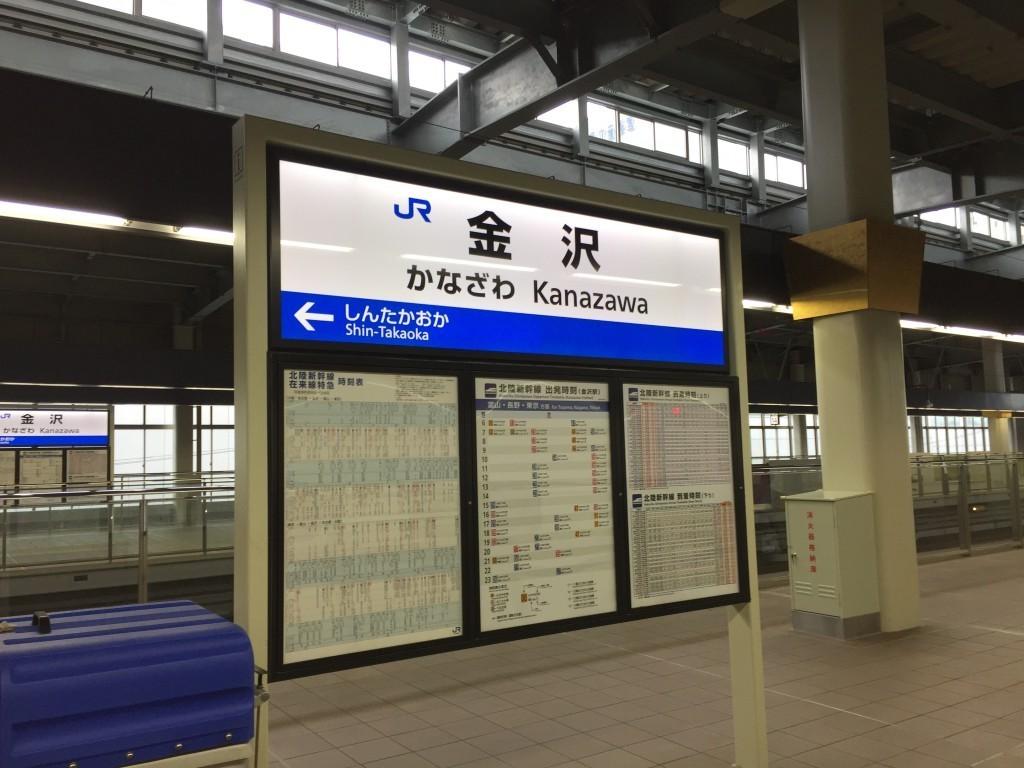 金沢_JR