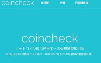 coincehck_20180822