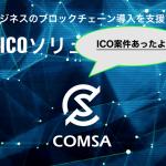 comsa-ico-1206