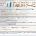 iQOS(アイコス)のクーポンが5月迄延長になっています!