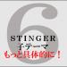 STINGER6子テーマの設定|より具体的な使い方を説明します!