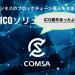 テックビューロのCOMSA(コムサ)では既に3案件のICOを予定していた!